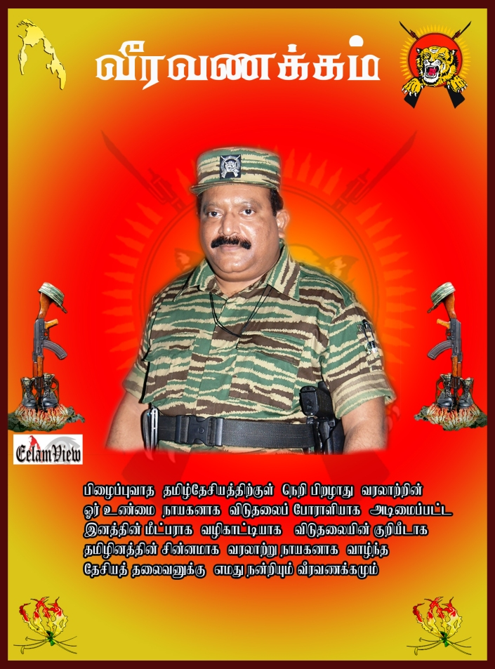 leader prabakaran tribute 2