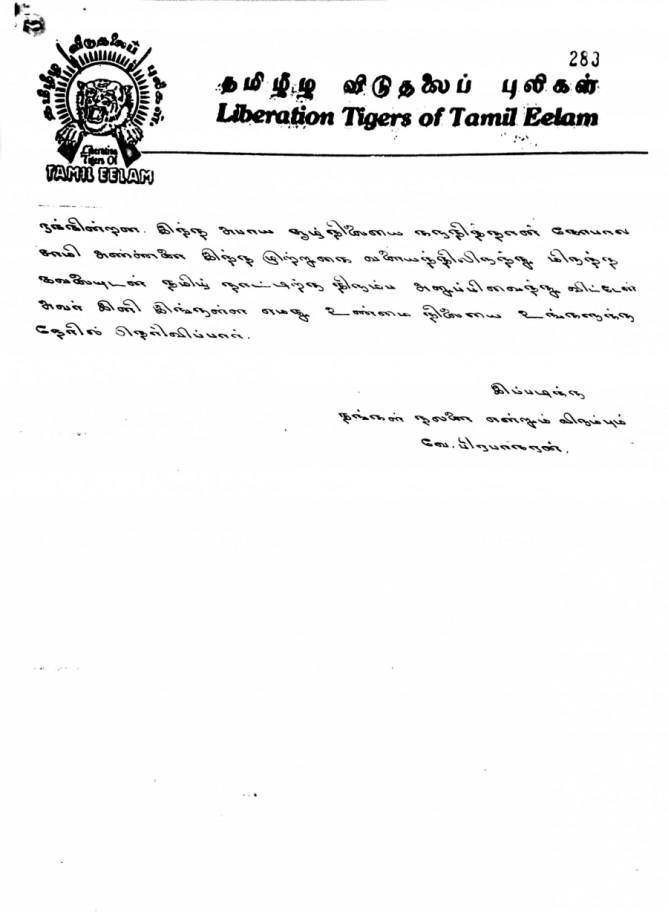 praba-karunanithi-letter-3
